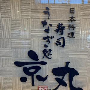 トーマスの旅⑧日本料理 寿司 うなぎ処 京丸