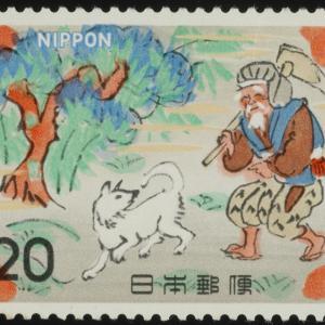 切手歳時記:敬老の日