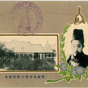 切手の中のソウルと韓国:韓国皇帝の即位