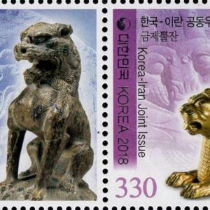 切手の中のソウルと韓国:韓国とイラン