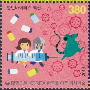 切手の中のソウルと韓国:科学技術への韓国の貢献