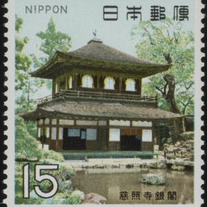 切手歳時記:苔と銀閣