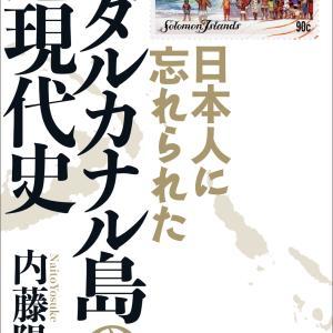 日本人に忘れられたガダルカナル島の近現代史