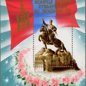 モンゴル革命100年