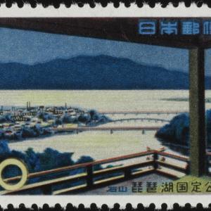 切手歳時記:石山の名月