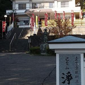 広島新四国八十四番 淨心院