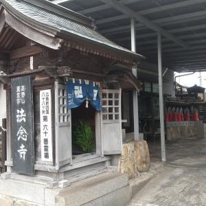 広島新四国八十八ヶ所 第六十番 法念寺