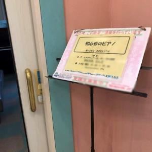 初心者のピアノ教室