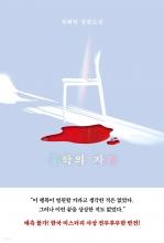 【強推】「フラミンゴの椅子」