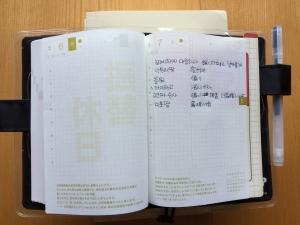 ほぼ日単語帳も平成から令和へ