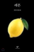 「レモン」