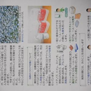 はり・きゅう通信no-122・・・山本鍼灸治療所