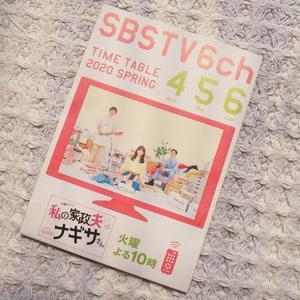 SBSメニュー・・・2020SPRING
