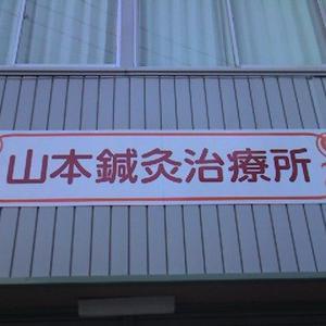 """""""和の森""""ってこんな店・・・「自店舗以外のCM」"""