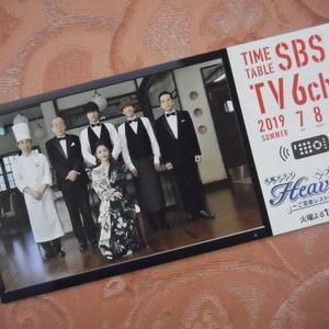 SBSメニュー・・・2019夏