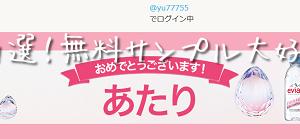 エビアンの無料サンプルを8.5万名にTwitterプレゼントキャンペーン
