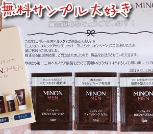 ミノンメン無料サンプルスキンケアセットを1万名にプレゼントキャンペーン