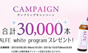 アルフェホワイトプログラム無料サンプル30,000本サンプリングプレゼントキャンペーン