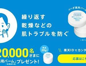 20000名に資生堂イハダ薬用バーム現品サンプルプレゼントキャンペーン