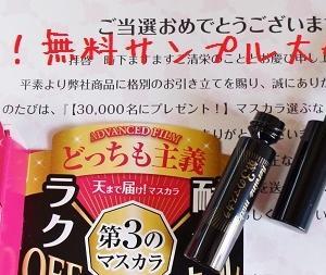 ヒロインメイク「第3のマスカラ」無料サンプルを2万名にプレゼントキャンペーン