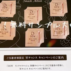 DEWリンクルスマッシュ無料サンプル1万人プレゼントキャンペーン