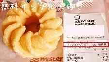 全プレ【ミスタードーナツ×楽天】ドーナツの無料サンプルプレゼント