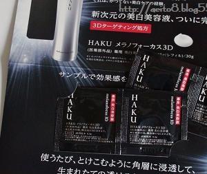 HAKU美白美容液の無料サンプルプレゼントキャンペーン