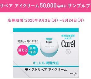 キュレルアイクリーム無料サンプル50000名プレゼントキャンペーン