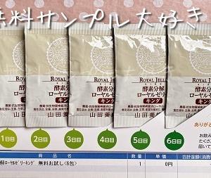 山田養蜂場ローヤルゼリーキング無料サンプルセット(6包)全員プレゼント