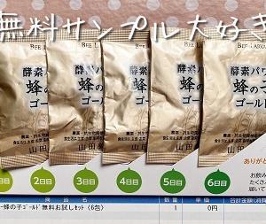 山田養蜂場「蜂の子ゴールド」無料サンプルセット(6包)全員プレゼント