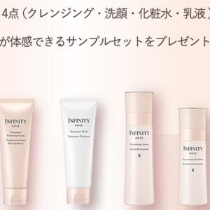 KOSEインフィニティ無料サンプル(基礎化粧品)5万人プレゼントキャンペーン