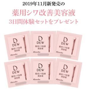 DEW無料サンプル「リンクルスマッシュ」を5000名にプレゼント【シワ改善】