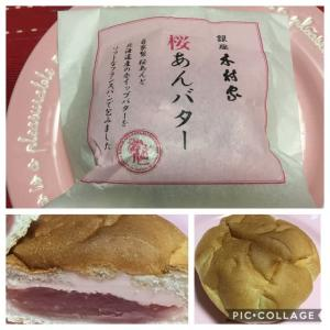 桜その5 銀座木村家「桜あんバター」