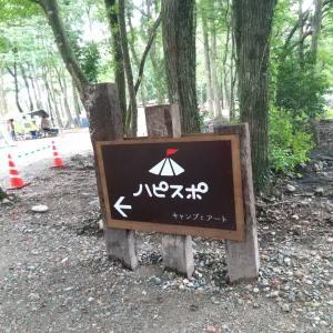 キャンプとアート ハピスポ