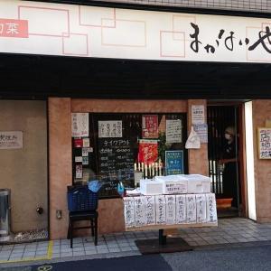 大井町駅 『まかないや』さん