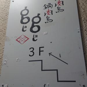 新橋駅 『焼肉鳥 鍋肉鳥 gg』さん