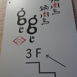 新橋駅 「焼肉鳥 鍋肉鳥 ggじじ」さん