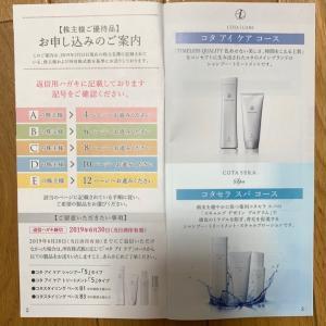 コタ 株主優待カタログ 201903
