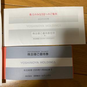吉野家 株主優待 201908権利分