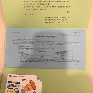 明光ネットワーク 株主優待 201908権利分