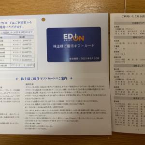 エディオン 株主優待 202003権利分