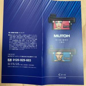 MUTOHホールディングス 株主優待カタログ到着 202003権利分