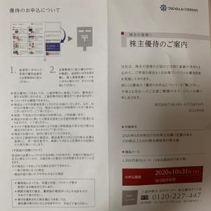 タカラアンドカンパニー 株主優待カタログ到着 202005権利分