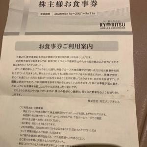 ☆株主優待で豪華ランチ☆ 共立リゾート株主優待 202003権利分