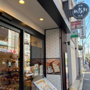 大庄 株主優待でMIYABIのパンを購入しました!
