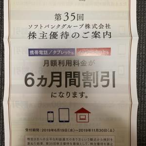 ソフトバンクグループ 201903 株主優待