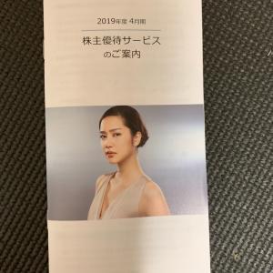 ヤーマン 株主優待 201904