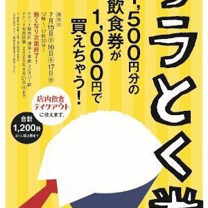 【博多】お得な飲食券「サラとく券」発売(詳細は 「福岡アンテナ」 で検索)