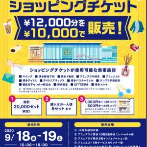 博多シティ(博多駅)お得なプレミアム商品券発売(詳細は 「福岡アンテナ」 で検索)