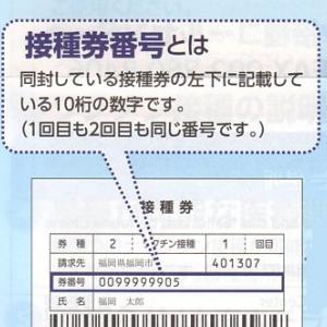福岡市の接種券の郵送状況(詳細は 「福岡アンテナ」 で検索)